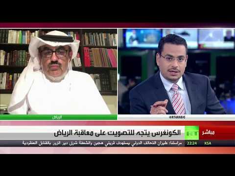 مشرعون أمريكيون يبحثون معاقبة السعودية على اليمن وخاشقجي - تعليق سليمان العقيلي  - نشر قبل 9 ساعة