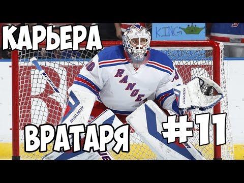 NHL 17 КАРЬЕРА ЗА ВРАТАРЯ   СЕМЁН БАКИН [#11] [PS4]