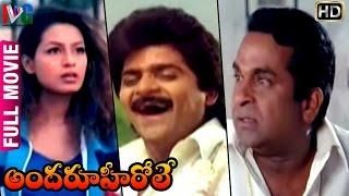 Andaru Hero Le Telugu Full Movie | Ali | Kashmira Shah | Brahmanandam | K Umakanth