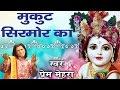 Best shri krishna bhajan म क ट स रम र क prem mehra braj bhajan bhakti bhajan kirtan mp3