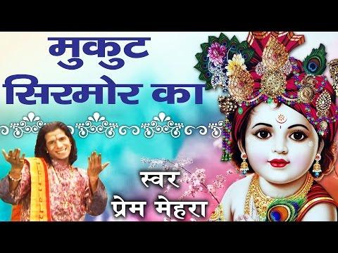 Best Shri Krishna Bhajan || मुकुट सिरमौर का || Prem Mehra || Braj Bhajan #Bhakti Bhajan Kirtan