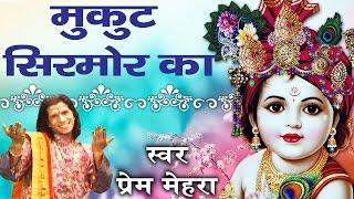 Best Shri Krishna Bhajan  ���ुकुट ���िरमौर ���ा  Prem Mehra  Braj Bhajan #bhakti Bhajan Kirtan