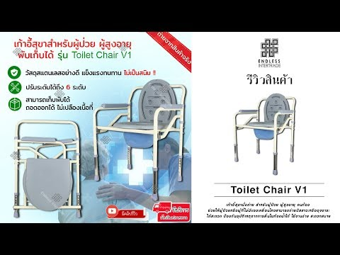 Elit เก้าอี้สุขาพับเก็บได้ สำหรับใช้ในบ้านหรือนอกสถานที่ รุ่น Toilet Chair V1