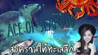 สงครามใต้ทะเลลึก | Ace of seafood [zbing z.]