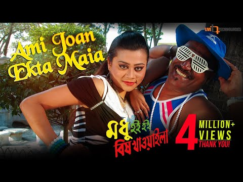 Ami Juan Ekta Maiya (Video Song)| Kabila |Mohsin Khan| Bithi | Bengali Movie 2017