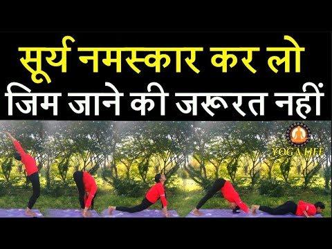 surya namaskar sun salutation से होंगे gym जाने से