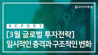 [3월 글로벌 투자전략] 일시적인 충격과 구조적인 변화 - 민병규 연구원