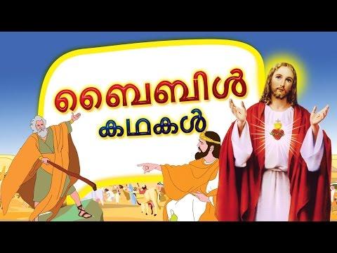 Bible Stories in Malayalam | Malayalam stories for kids | Bible Stories for kids