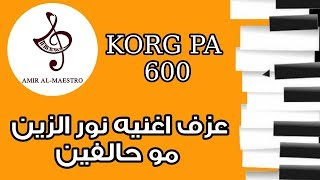 عزف اغنيه نور الزين - مو حالفين نضل سوه