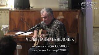 Четырнадцать человек. Исполняет Гарик Осипов. Санкт-Петербург 2015 - Ресторан Ять(Автор видео - Александр Травин - арТзаЛ. Видеосъёмка в ресторане