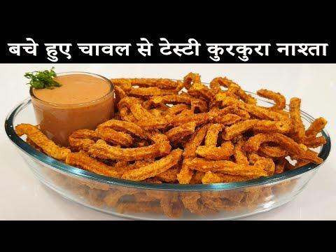 Lock down बचे हुए चावल से टेस्टी कुरकुरा नाश्ताl easy tasty chawal snacks recipe
