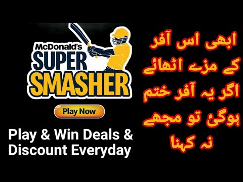 Free Food From McDonalds in 2020 | McDonalds Super Smasher | McDonald's Free Coupons Code