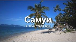 Самуи в сентябре. Пляжи и достопримечательности