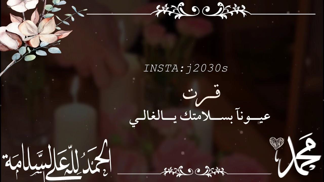تهنية خروج من المستشفى الحمدلله على السلامه اخوي للطلب التواصل انستقرام J2030s Youtube
