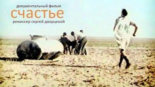 Счастье - (реж. С. Дворцевой)-1996