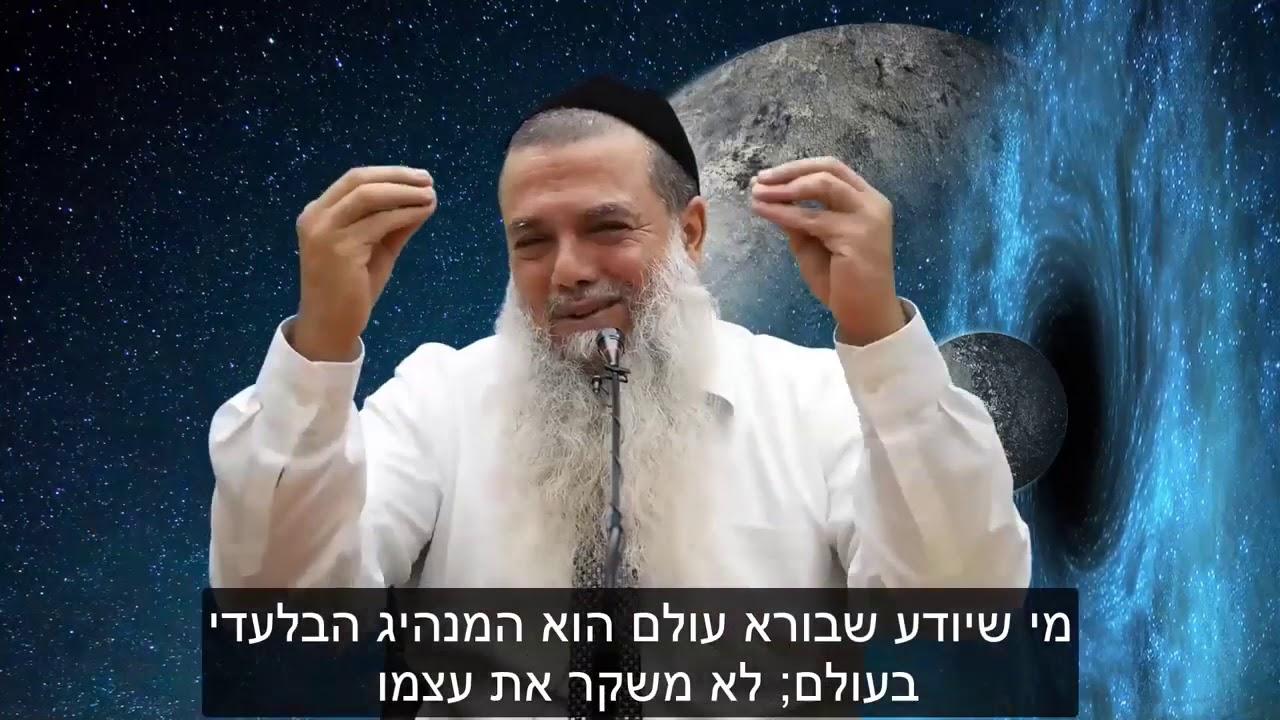 הרב יגאל כהן - לקחת שקל שלא שייך לך? אחי אתה תשלם!