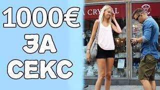 1000€ ЗА СЕКС / Социальный эксперимент