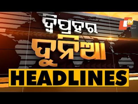 1 PM Headlines 10 August  2020 | Odisha TV