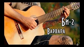 ❀ Би-2 - Варвара (fingerstyle guitar cover) ❀
