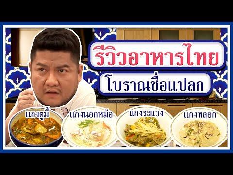 แม่เบนอึ้ง !! อาหารไทยโบราณมีแกงแบบนี้ด้วยเหรอ ?? l อิ่มTips
