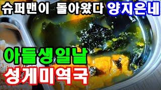[슈퍼맘 양지은] 슈돌402회  '성게미역국' 아들생일…