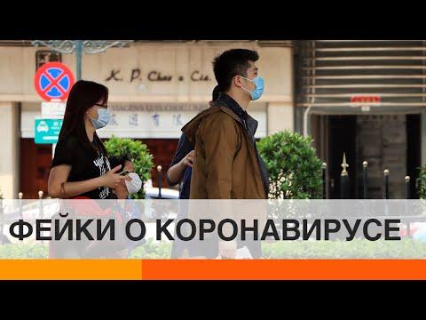 Зачем Россия, Китай и Иран распространяют фейки о коронавирусе