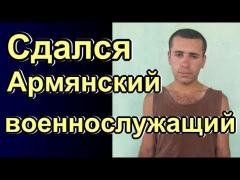 Армянский военнослужащий сдался азербайджанской армии