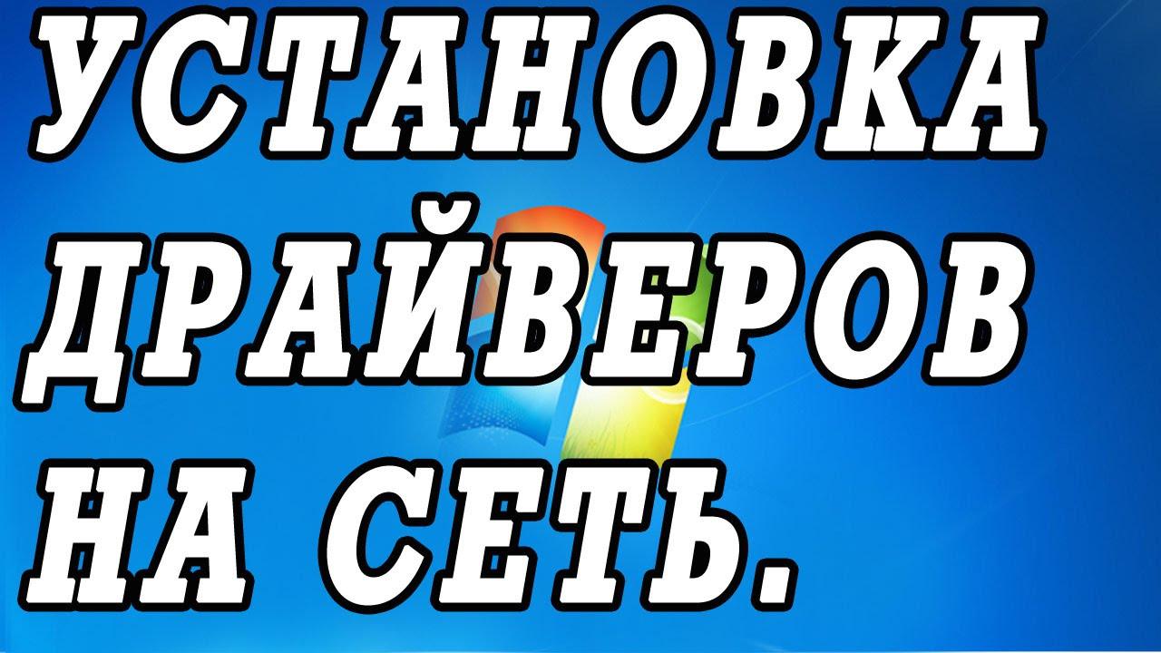 Драйвер сетевой карты для windows 7 максимальная на ноутбук