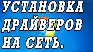 Установка драйвера для сетевой карты Windows 7, 8, 10.(, 2013-12-02T06:33:30.000Z)
