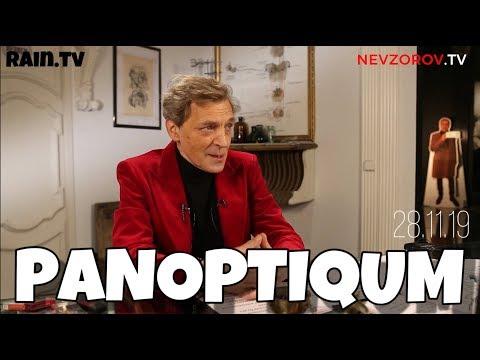 Невзоров и Уткин в программе «Паноптикум» на тв Дождь 28.11.2019