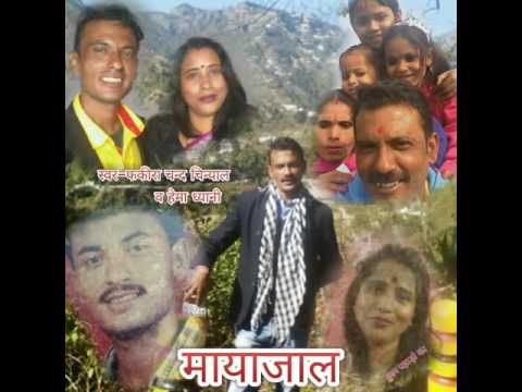 Kumaoni old song, fakira chand chinyal & Hema dhayani