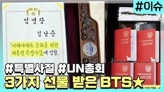 '외교관 여권' 받은 방탄소년단! 청와대 방문한 이유는? [이슈픽]
