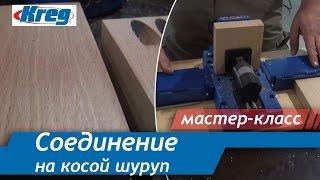 Соединение дерева на косой шуруп и скрытие крепежа