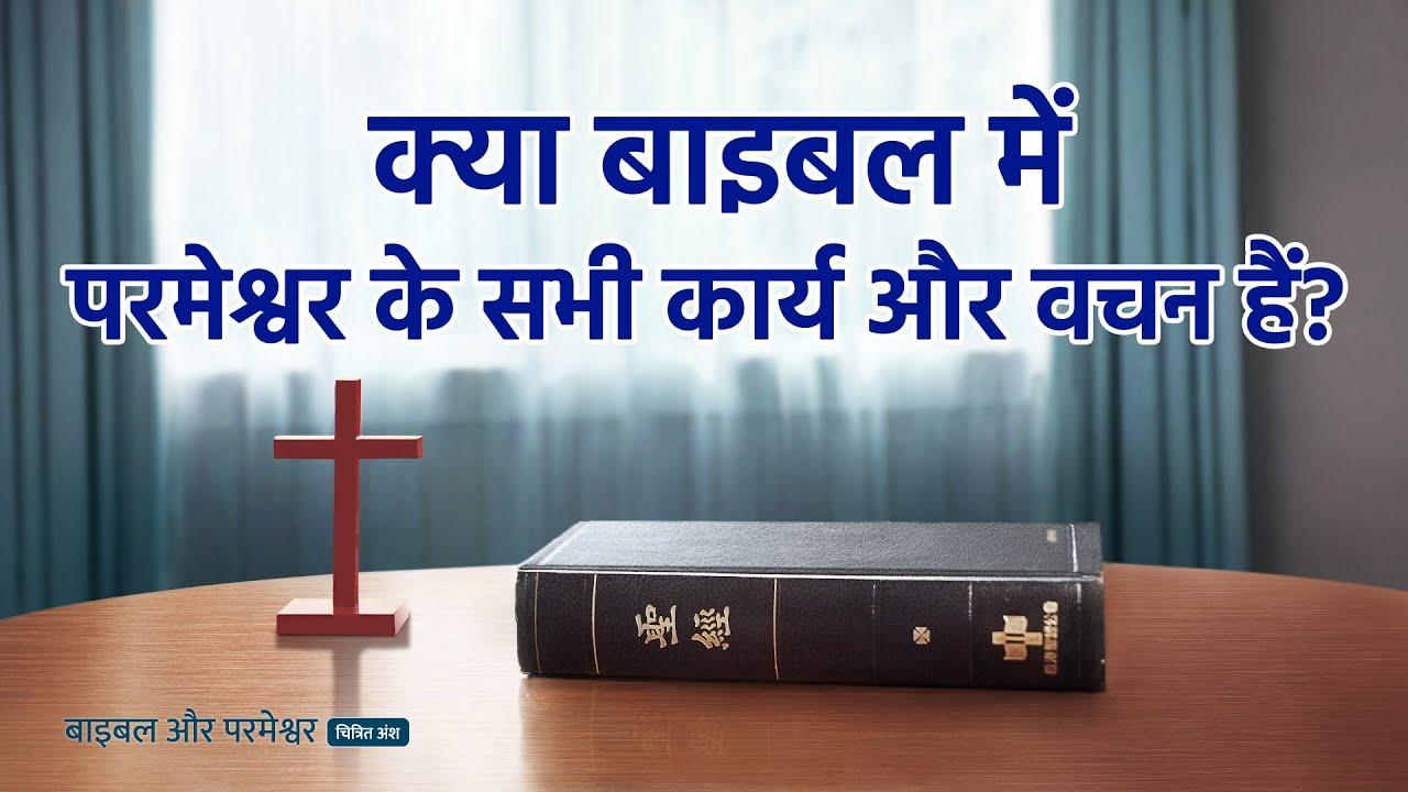 """Hindi Christian Movie """"बाइबल और परमेश्वर"""" अंश 2 : क्या बाइबल में परमेश्वर के सभी कार्य और वचन हैं?"""