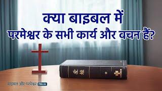 """Hindi Gospel Movie """"बाइबल और परमेश्वर"""" क्लिप 2 - क्या बाइबल में परमेश्वर के सभी कार्य और वचन हैं?"""
