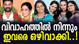 Dileep avoided these celebrities for his wedding with Kavya Madhavan