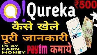 Qureka aap || Qureka || qureka app se paise kaise kamaye || paytm cash kaise kamaye 2019 || screenshot 1