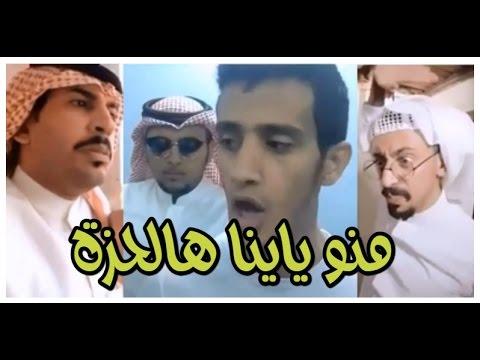 المسلسلات الكويتية في رمضان ~ ليش كذا يا جاسم ~ مضحك