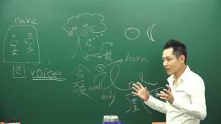 【行動補習網】《高中英文》英文五大句型 - 王捷老師
