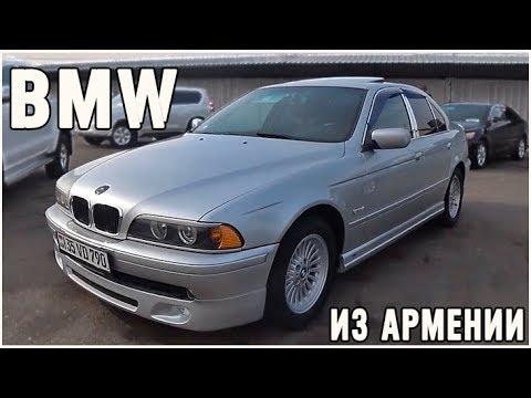БМВ из Армении