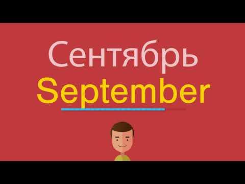 Как будет сентябрь по английскому