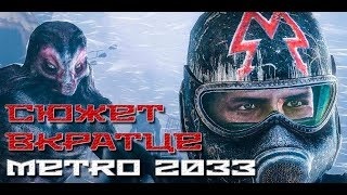 О чём была игра Metro 2033?   Весь сюжет вкратце   В ожидании Metro Exodus