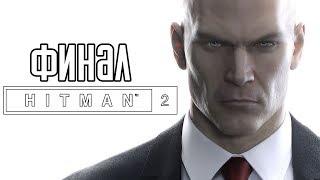Hitman 2 (2018) ► Прохождение на русском #5 ► ФИНАЛ / Ending