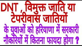 DNT विमुक्त जाति व टेपरिवास जाति के युवाओं को  नौकरियो में फायदा मिलेगा या नहीं vimukt jati