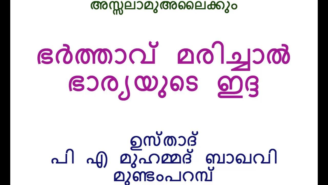 Download ഭർത്താവ് മരിച്ചാൽ ഭാര്യയുടെ ഇദ്ദ എങ്ങനെ P A MUHAMMAD BAQAVI MUNDAMPARAMP
