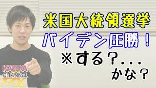 菅内閣を支持しない!人が増加中?…その時「野党」は…軒並み「ゼロ」で論外w|KAZUYA CHANNEL GX