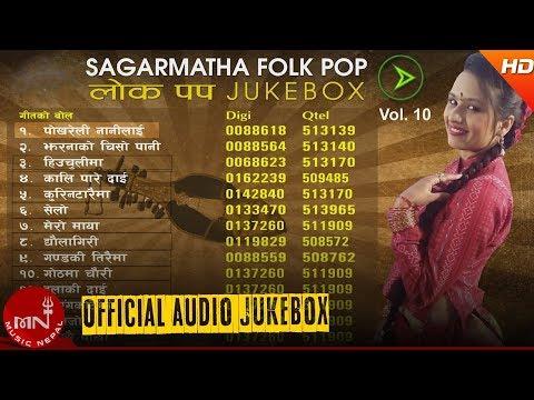 Lok Pop Song Jukebox Sagarmatha Digital