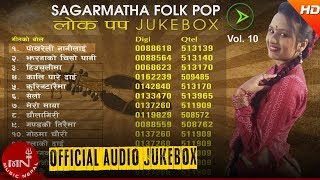 Lok Pop Song Jukebox Sagarmatha Digital