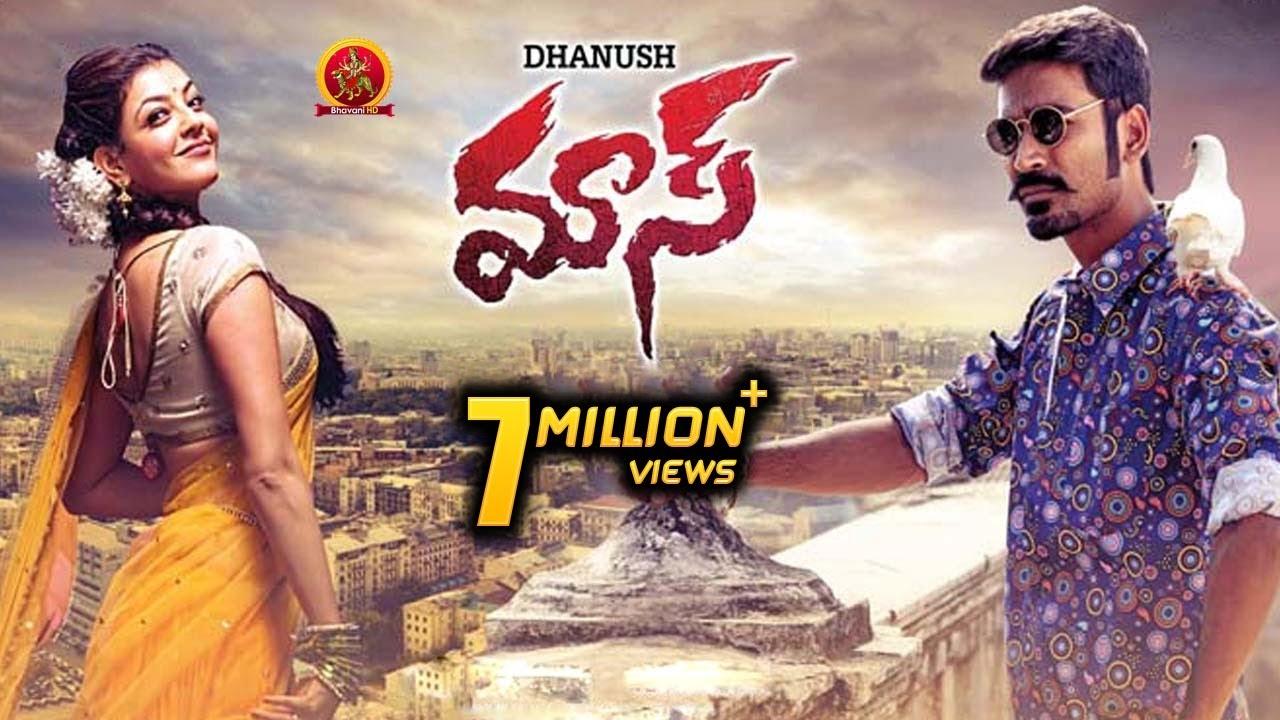 Download Maas (Maari) Telugu Full Movie | Latest Telugu Full Movies | Dhanush | Kajal Agarwal | Anirudh