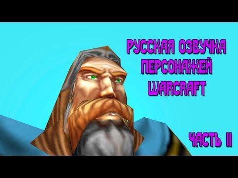 Озвучка Warcraft (Утер, Андуин Лотар, Саргерас, Целитель и т.д.)